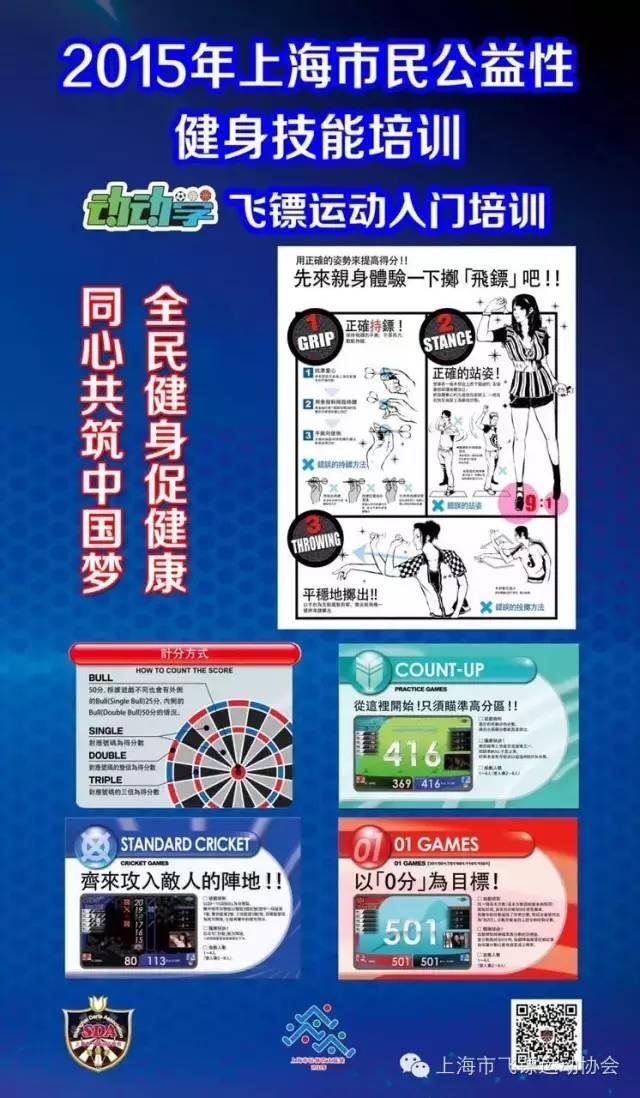 福利协为上海作文飞镖配送服务送体育--东方舞龙的题目社区图片