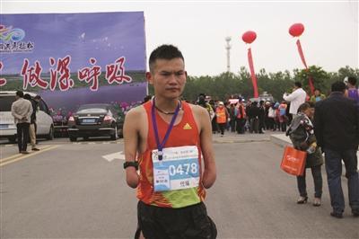 无臂小伙10天跑两场马拉松 曾一周跑280公里
