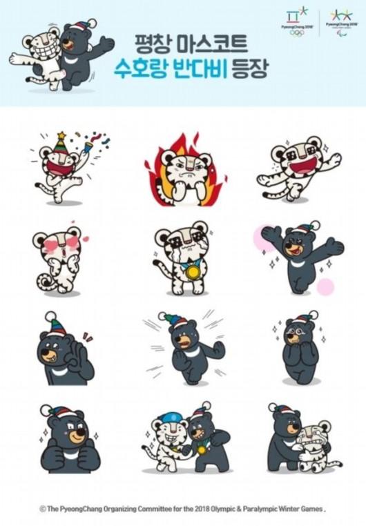 2018年平昌冬奥会吉祥物推出免费表情符号