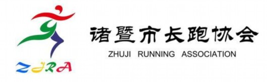 青岛马拉松运动协会logo