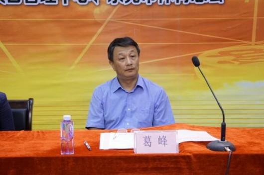 国家体育总局棋牌管理中心副主任葛峰