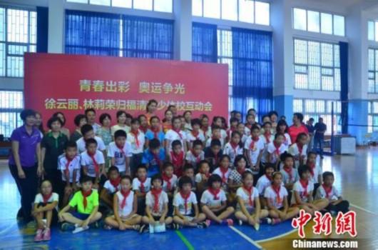 里约奥运女排冠军徐云丽和林莉回福清母校