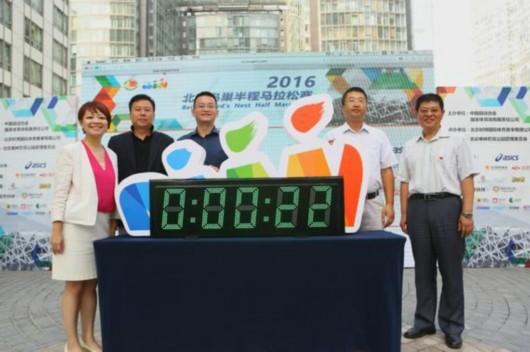 手慢无!2016北京鸟巢半程马拉松报名正式启动。