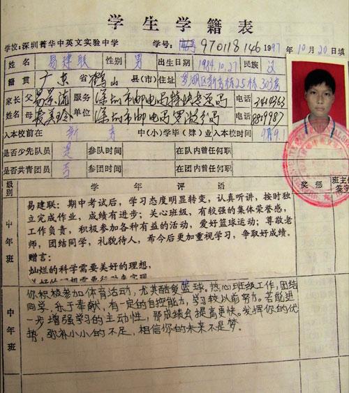 """中学学籍登记表曝光 易建联""""装嫩""""得""""铁证""""?[图]"""