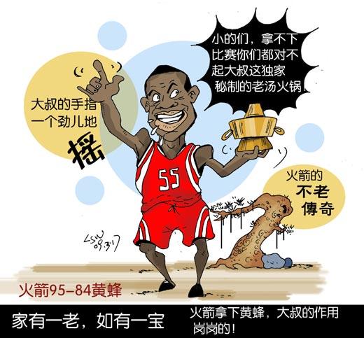 NBA大叔:漫画成秘制火锅黄蜂休城客场胜老汤漫画钓鱼岛中日争端图片